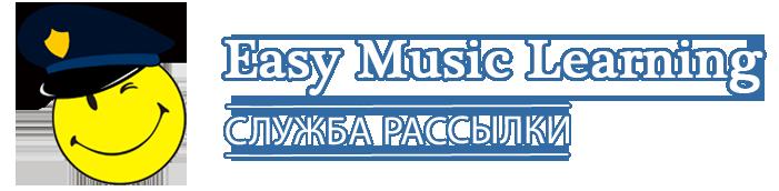 Логотип службы рассылки Easy Music Learning
